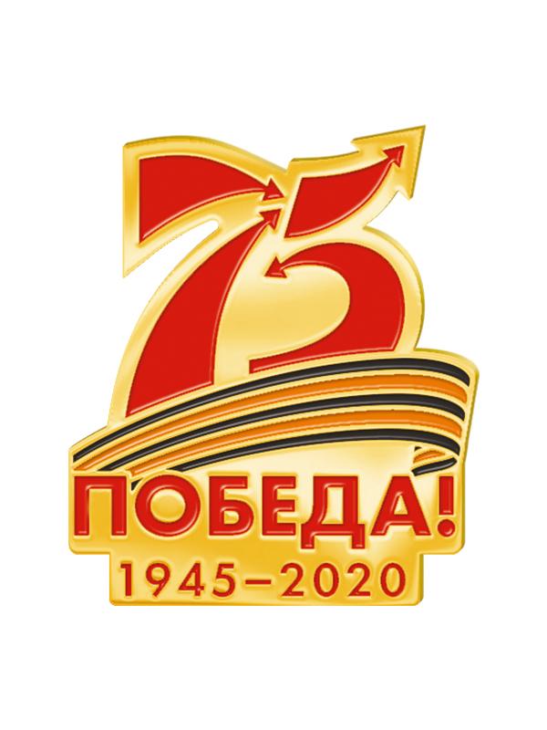 К 75-летию Великой Победы. Творчество наших коллег
