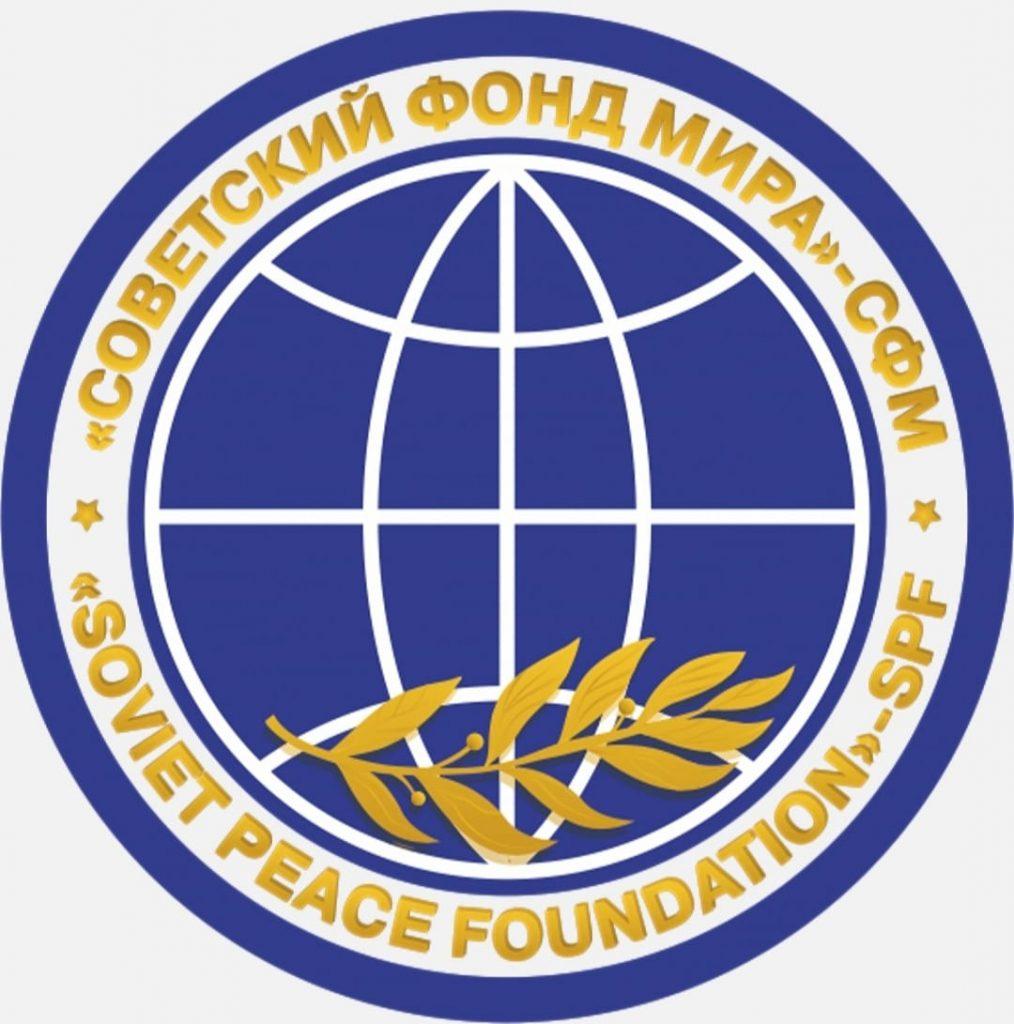 60 лет Советскому фонду мира