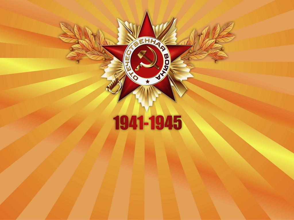 Дню Великой Победы посвящается